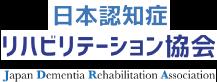 日本認知症リハビリテーション協会